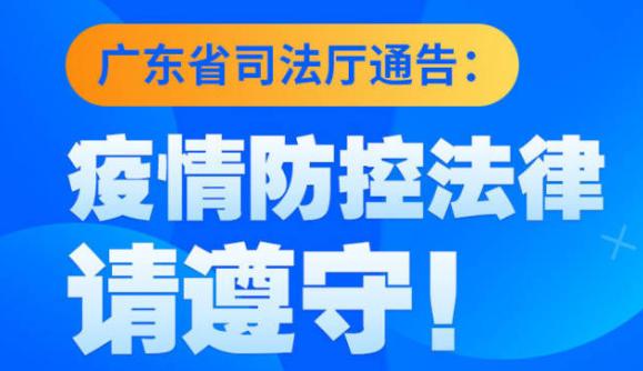 首發!這些疫情防控法律,請遵守!廣東省司法廳喊話