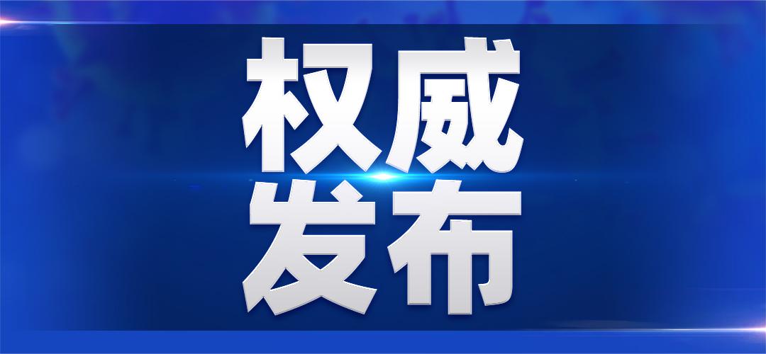 江門新增2病例均來自江海,曾到溫州探親聚餐