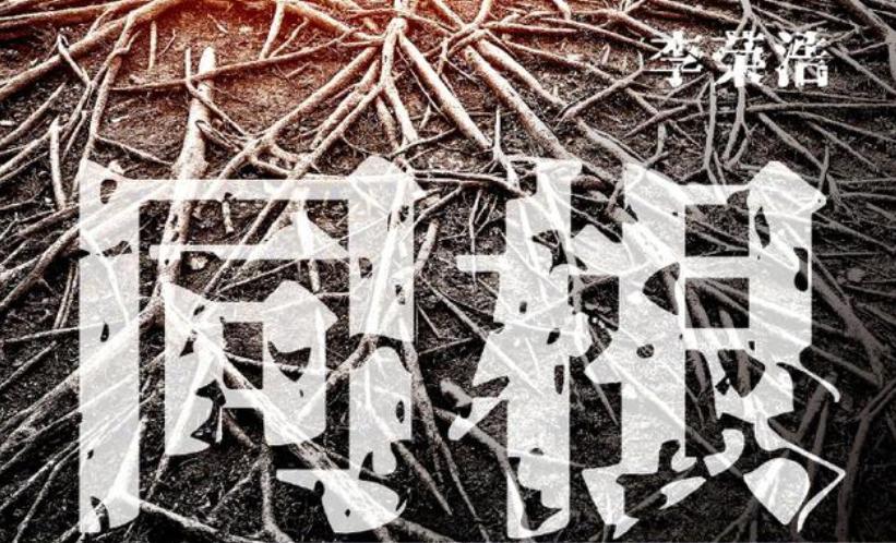 李荣浩为疫情写歌《同根》:送给同根的十几亿人