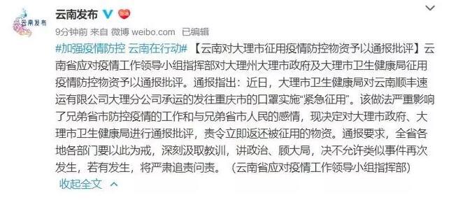 云南對大理市征用疫情防控物資予以通報批評