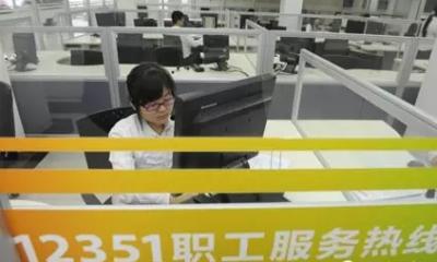 疫情持续、返工在即,如何进行自我心理建设? 广东职工热线12351上线心理咨询服务