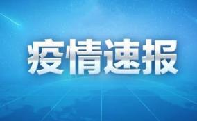 2月7日12时广东省新型冠状病毒感染的肺炎新增确诊病例16例
