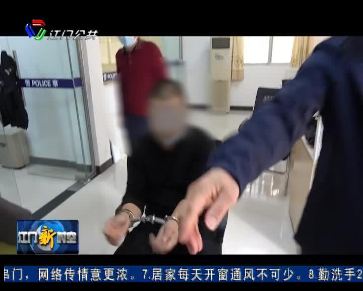 江门市检察机关建立快速反应机制 依法从严从快处理涉疫情刑事犯罪案件
