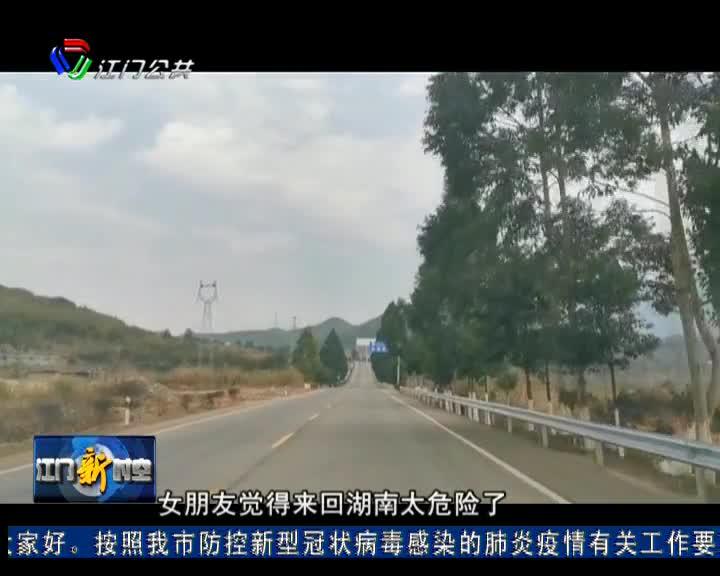 """新会区:民警""""疫""""行而上 千里追逃"""