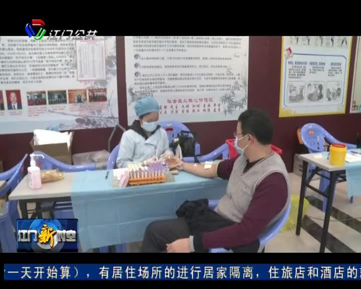 临床用血紧缺 新会区无偿献血在行动