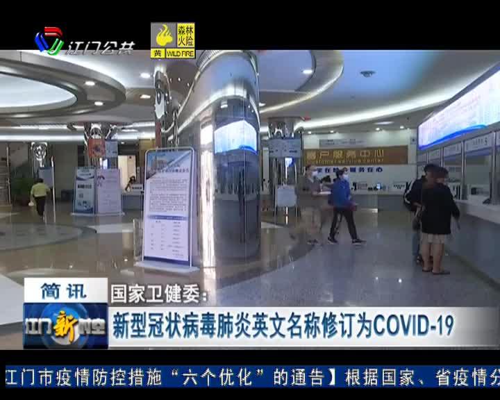 国家卫健委:新型冠状病毒肺炎英文名称修订为COVID-19