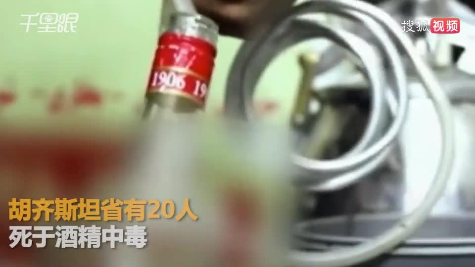 误认为喝酒能防治新冠病毒 伊朗27人死于酒精中毒