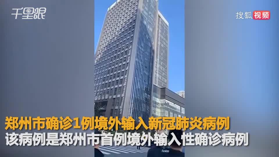 郑州境外回国确诊患者母亲致歉:没想到要去报备 对不起大家