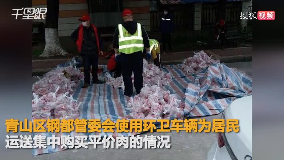 武汉一社区用环卫车给居民运送平价肉 2人被免职