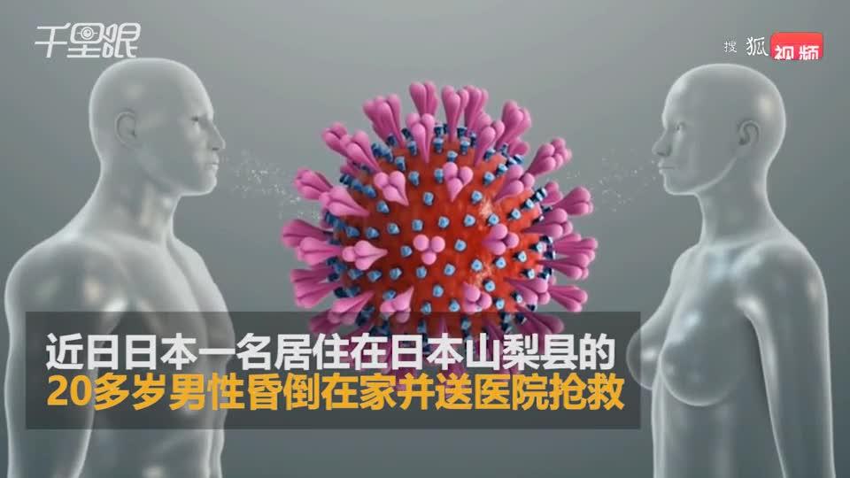 新冠病毒入侵脑部!日本发现特殊病例 男子髓液检测出病毒