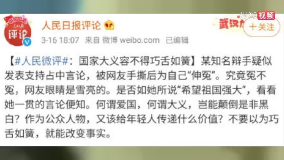 人民日报评邱晨:国家大义容不得巧舌如簧