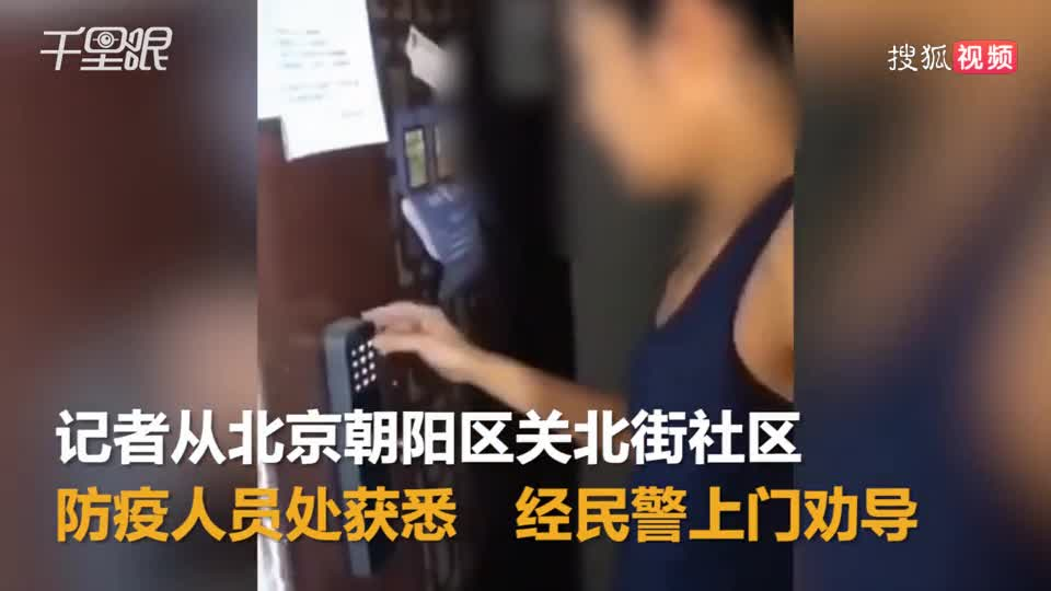 澳籍华人女子返京拒隔离外出跑步 拜耳中国:已辞退