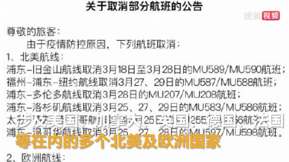东航取消多个国际航班 涉美加德法等在内欧美国家