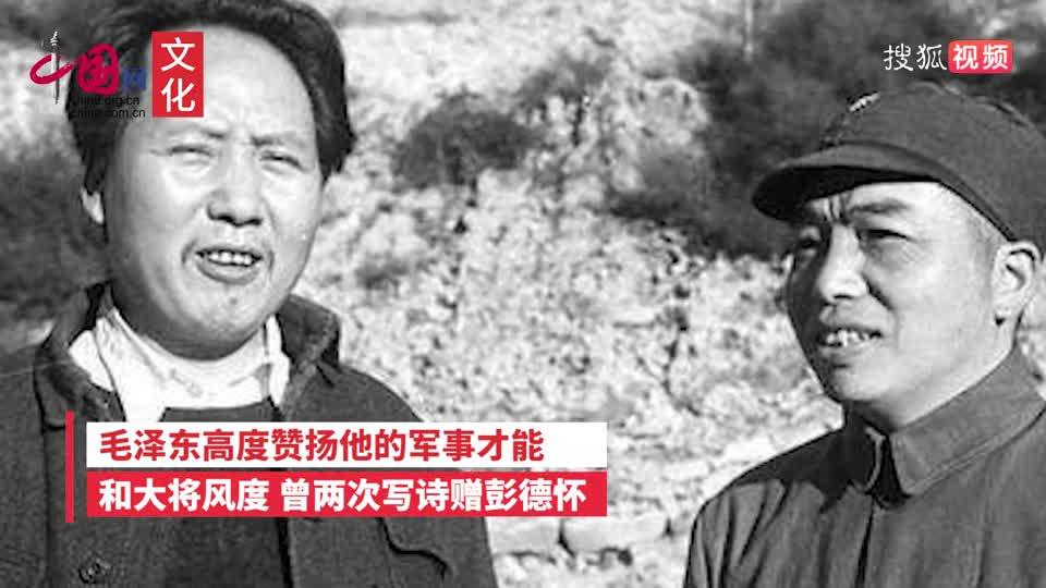 毛泽东两次赠诗彭德怀:谁敢横刀立马,唯我彭大将军!