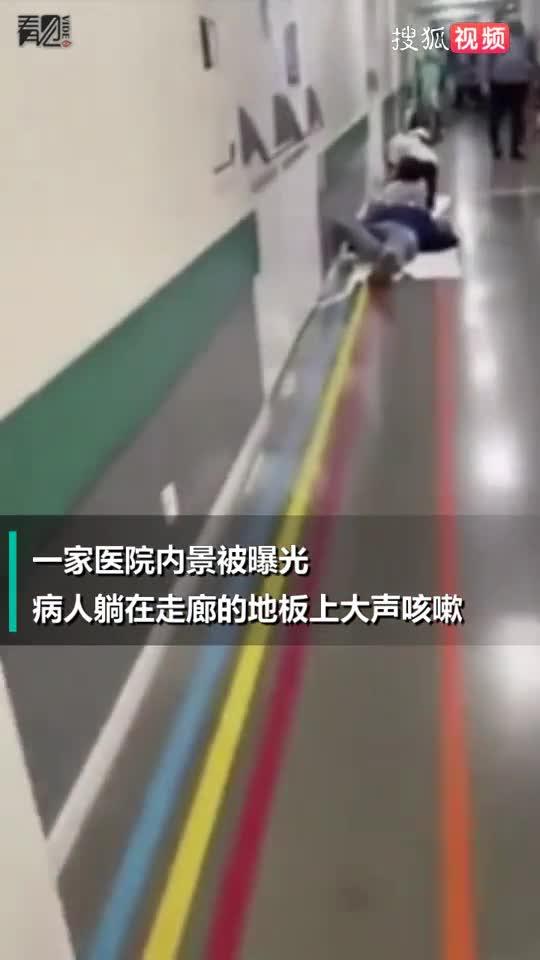 西班牙医院爆满病人只能睡走廊地板