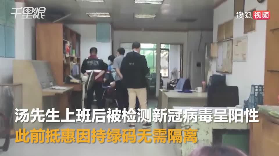 广东惠州一男子持湖北绿码上班4天后检测显阳 抵惠时未检测