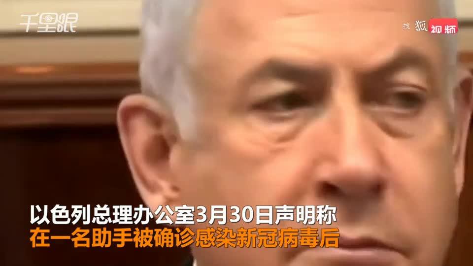 助手确诊新冠肺炎 以色列总理内塔亚胡居家隔离