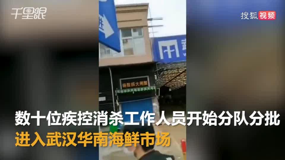 华南海鲜市场开始消杀工作 预计3日消毒完毕并清空存物