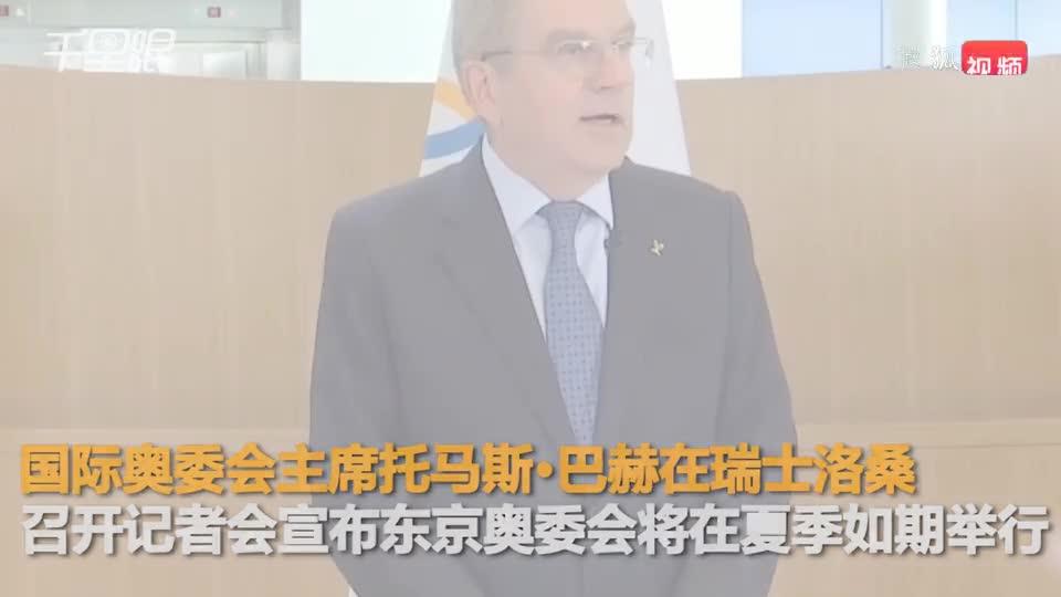 国际奥组委称东京奥运会将如期举行