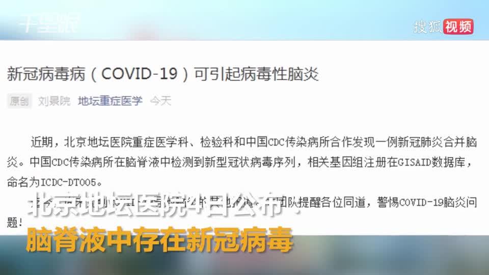 北京地坛医院首证新冠攻击中枢神经系统