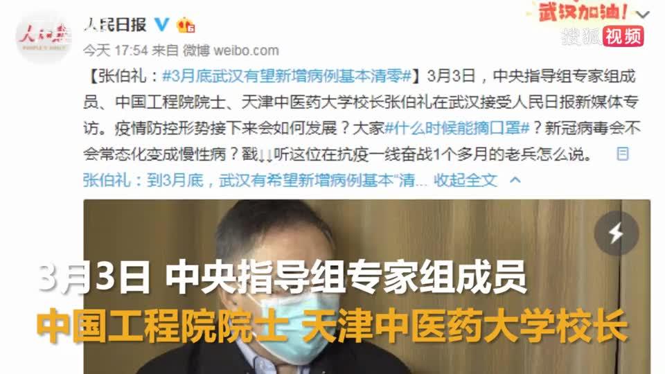 张伯礼:武汉有望3月底新增清零 4月底湖北外能摘口罩