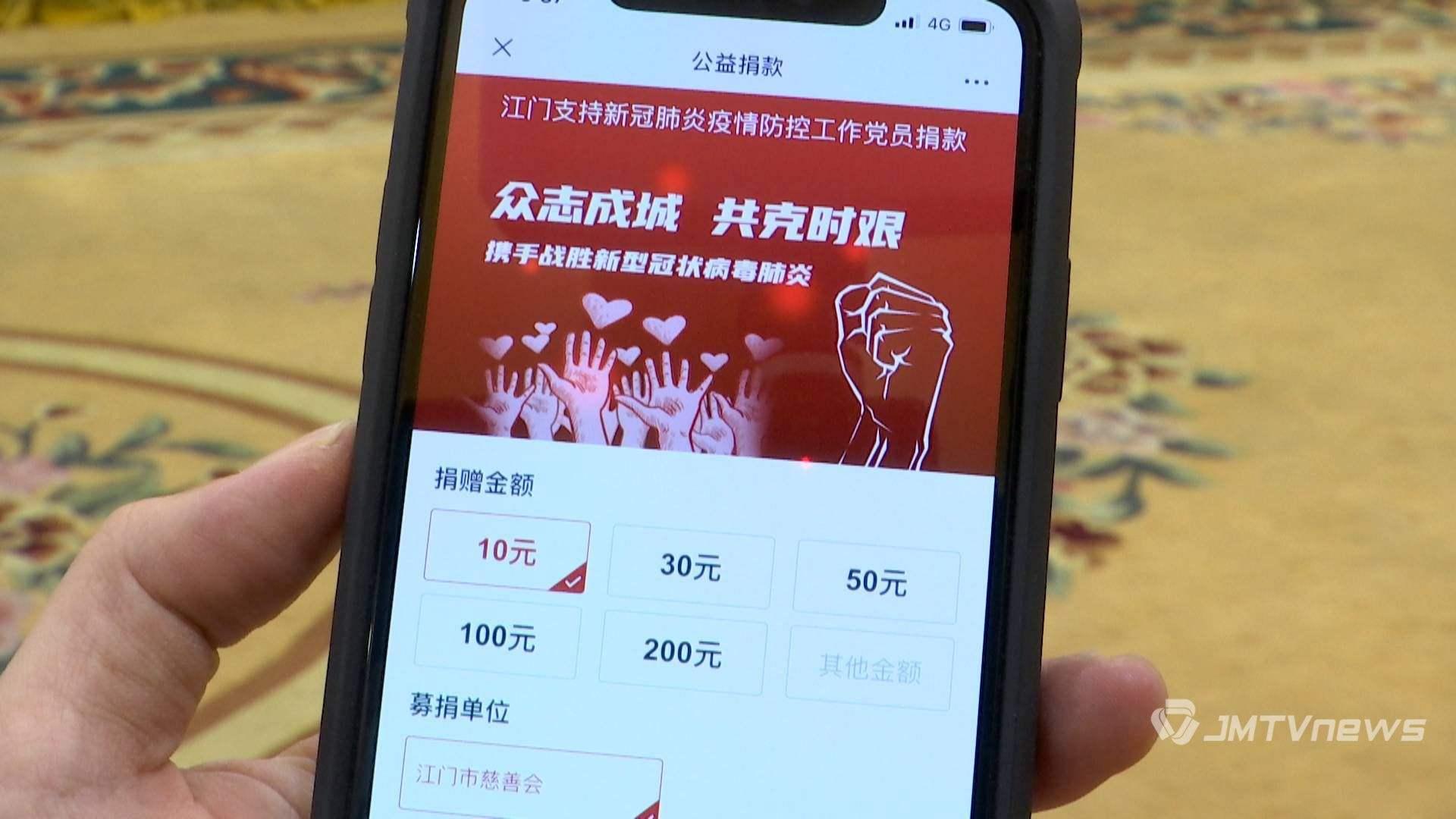 江门逾13万名党员线上捐款1400万