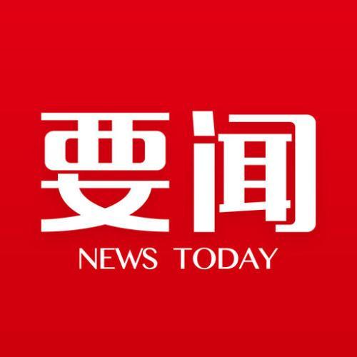中共中央政治局召开会议习近平主持会议