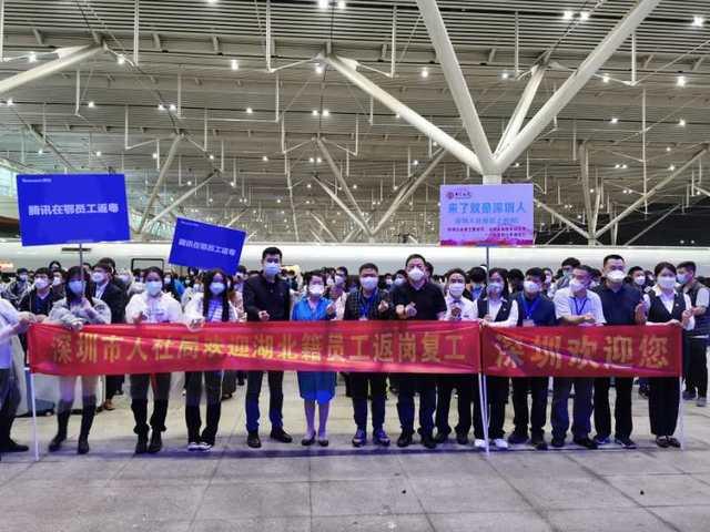 深圳点对点接回各省2万余务工者,派出43趟专列5趟飞机