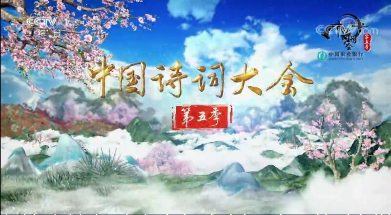 《中国诗词大会》五季