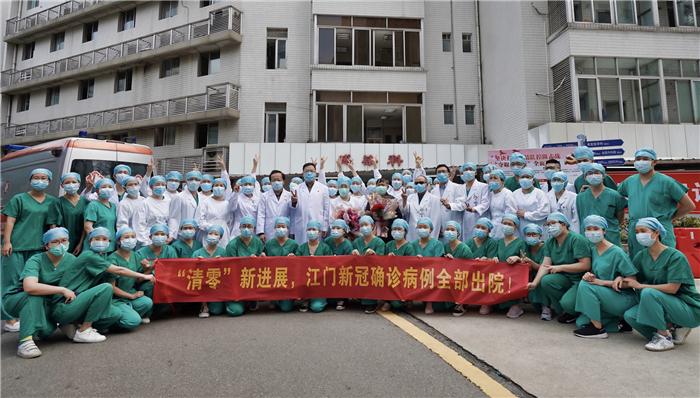 清零!江门23位患者全部治愈出院