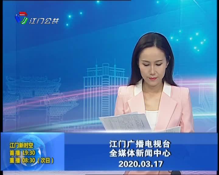 20200317江门新时空