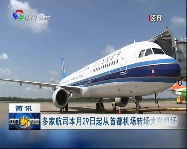 多家航司本月29日起从首都机场转场大兴机场