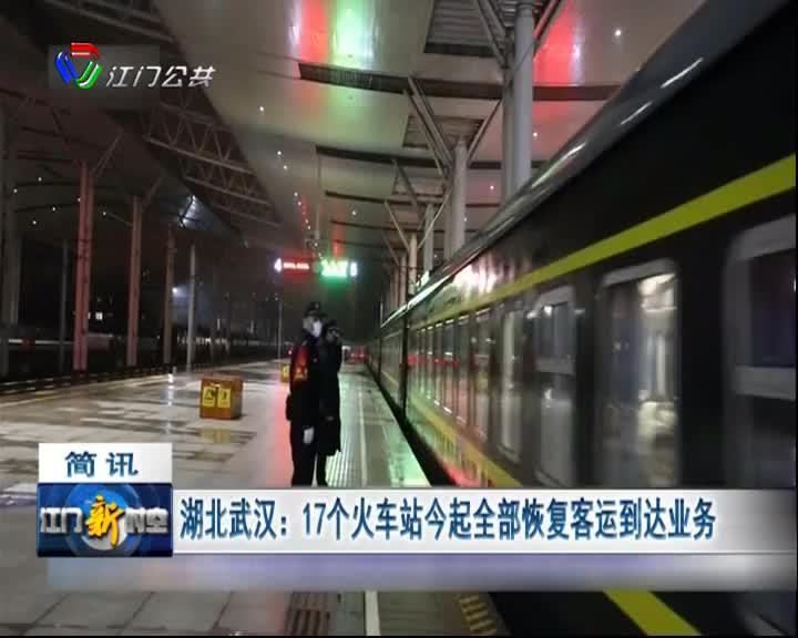 湖北武汉:17个火车站今起全部恢复客运到达业务
