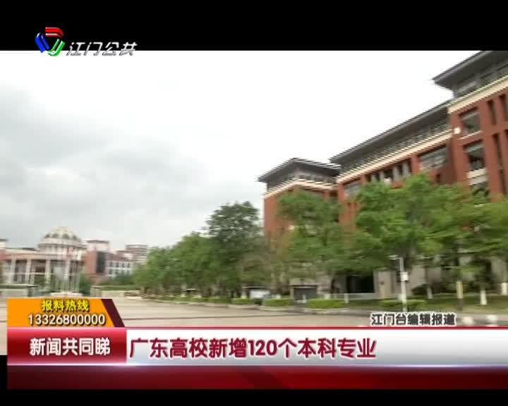 广东高校新增120个本科专业