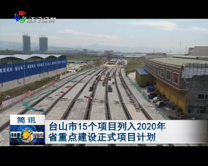 台山市15个项目列入2020年省重点建设正式项目计划