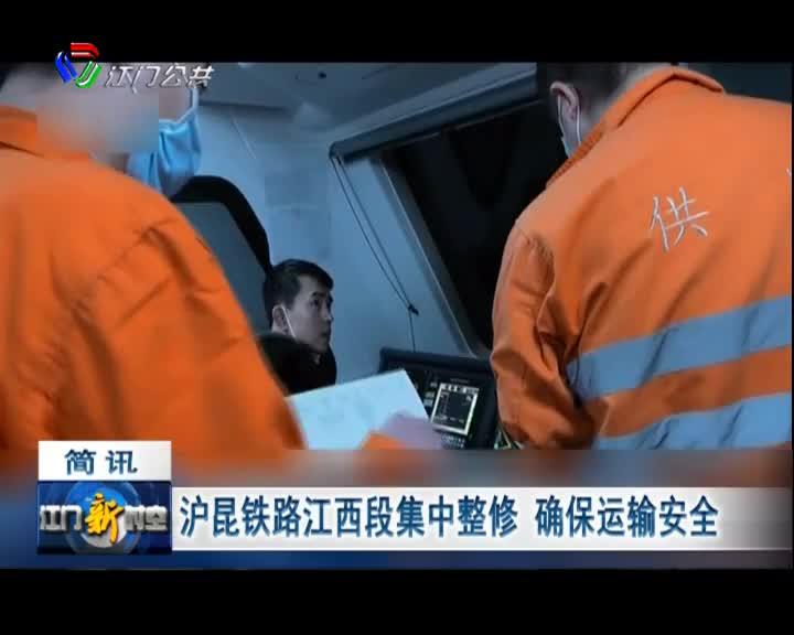 沪昆铁路江西段集中整修 确保运输安全