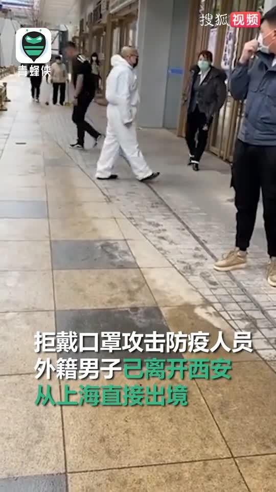 拒戴口罩攻击防疫人员外籍男已离开西安:从上海出境