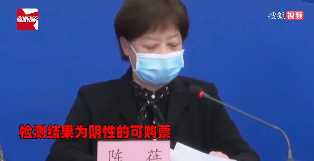 滞留武汉人员返京前7日内需核酸检测