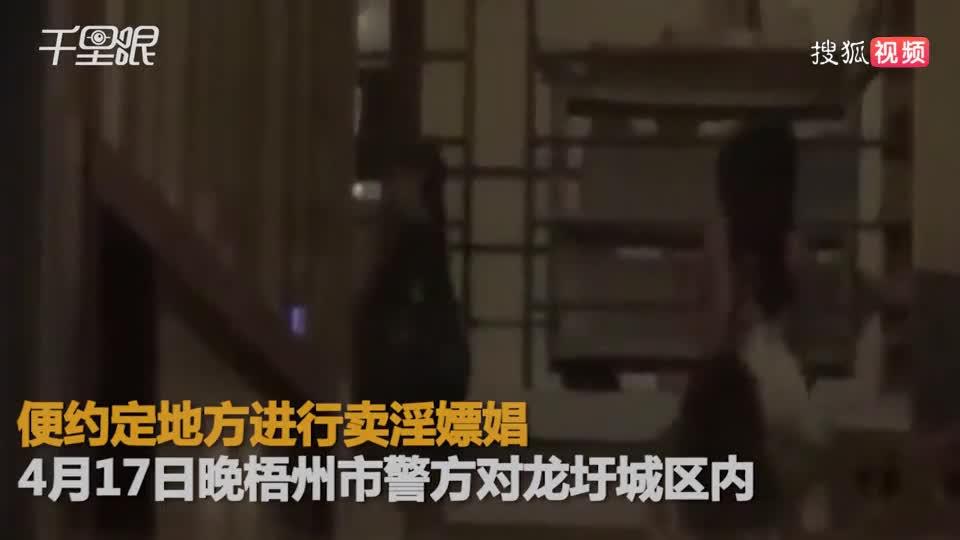 """茶庄成嫖客""""选美场"""" 卖淫对暗号""""新到好茶和茶艺师"""""""