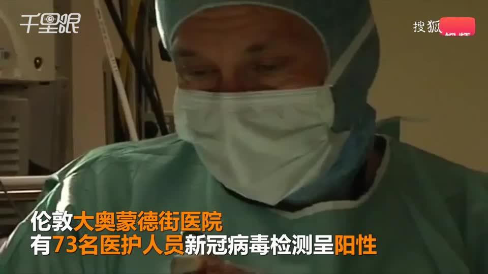 英国一家医院73名医护人员检测呈阳性