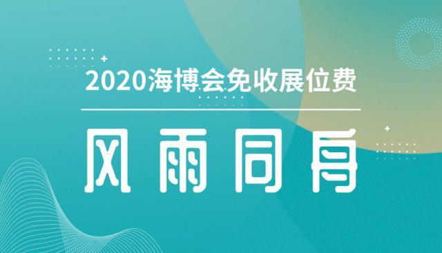 海博会10月在深圳举办 展位费全免
