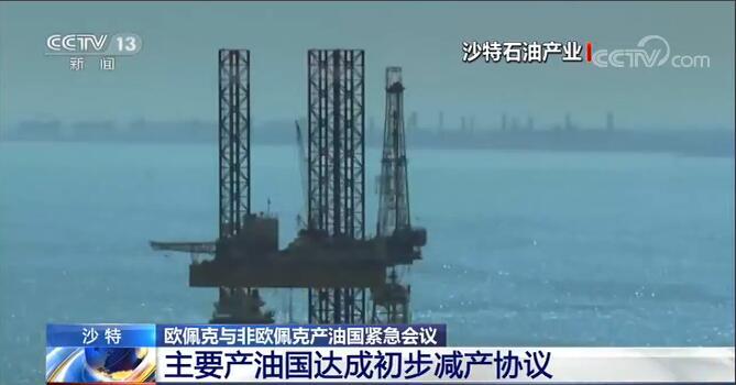 欧佩克与非欧佩克产油国达成减产协议