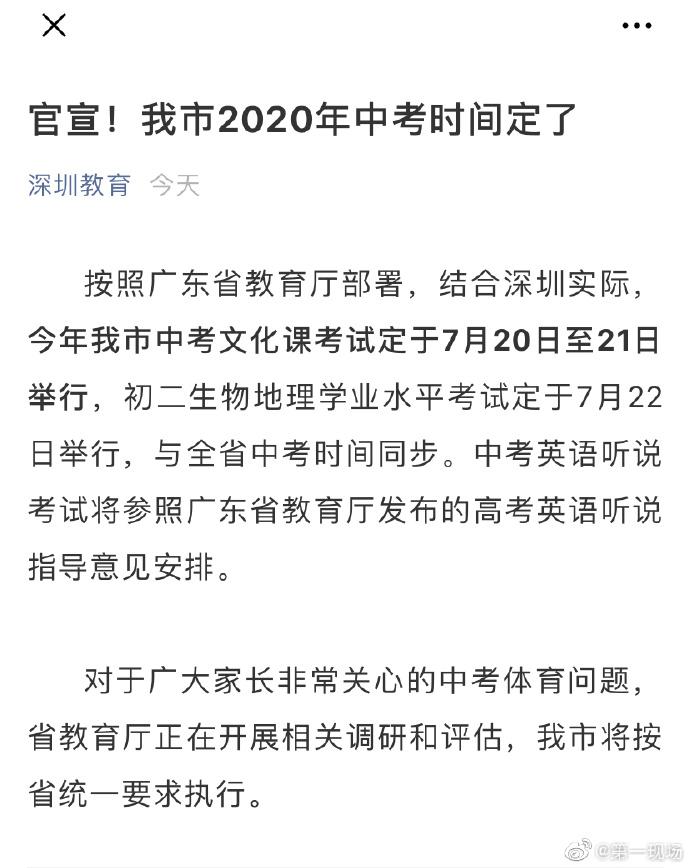 定了!深圳2020年中考将于7月20日至21日举行