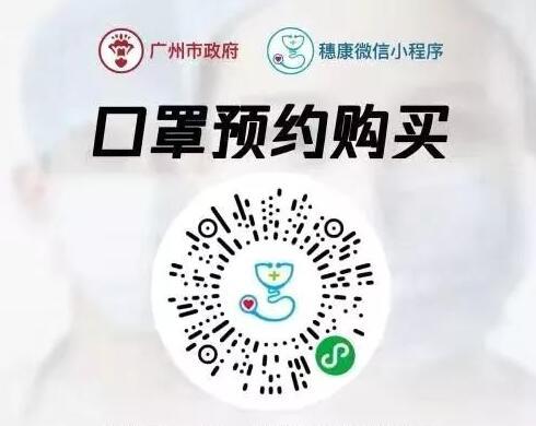 """每次可买20个!广州返校学生通过""""穗康""""小程序买口罩无需摇号"""