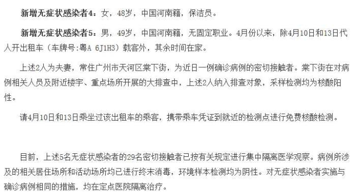 广州星巴克好世界店又一员工感染 该店2人为无症状