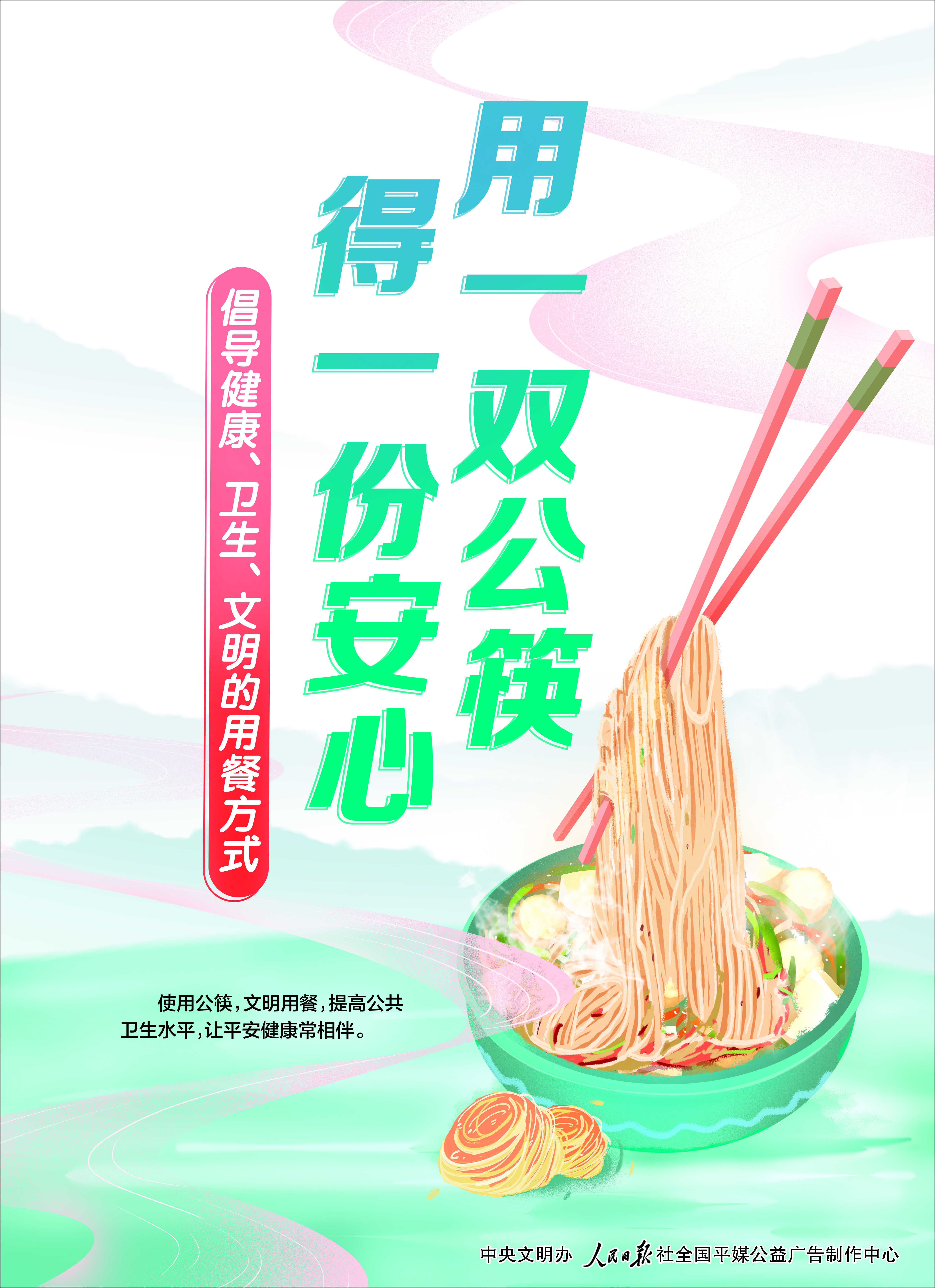用一雙公筷 的一份安心