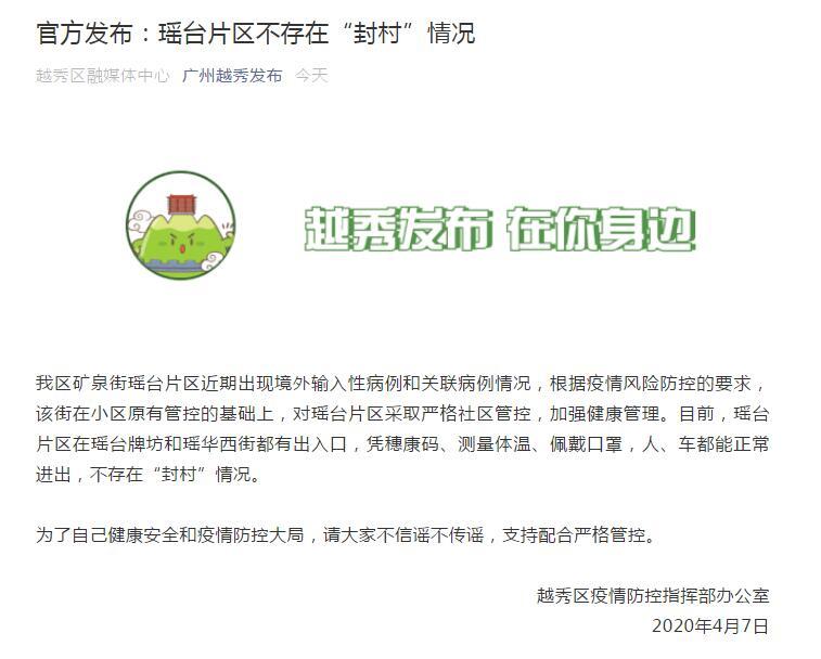 """广州越秀区官方通报:瑶台片区不存在""""封村""""情况"""