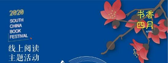 南国书香节线上阅读启动 每周更新持续至5月15日