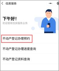 """不动产登记预约可上""""粤省事""""办理"""
