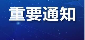 第127届广交会于六月中下旬在网上举办 将加速转型发展